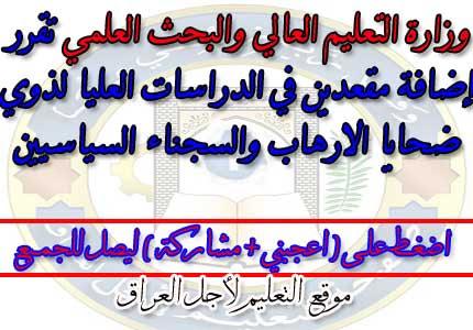 التعليم تقرر إضافة مقعدين في الدراسات العليا لذوي ضحايا الارهاب والسجناء السياسيين