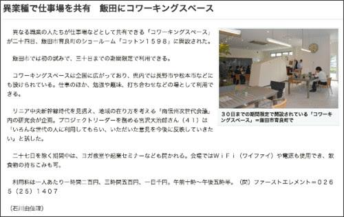 http://www.chunichi.co.jp/article/nagano/20150525/CK2015052502000012.html