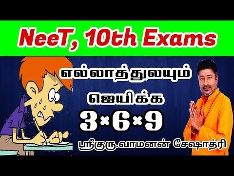 Neet 10th Exam எல்லாத்துலயும் ஜெயிக்க | VAMANAN SESHADRI TIPS#நீட்தேர்வு...