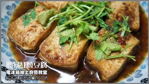 簡易紅燒豆腐00.jpg