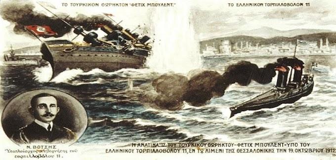 """18 Οκτωβρίου 1912: Ο Υποπλοίαρχος Ν.Βότσης βυθίζει το τουρκικό θωρηκτό """"Φετχί Μπουλέντ"""" ΚΑΙ ΟΜΩΣ ΟΙ ΤΟΥΡΚΟΙ ΤΟ ΘΥΜΟΥΝΤΑΙ ΑΛΛΑ.."""