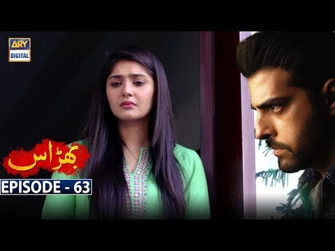 Bharaas Episode 63 - 2nd February 2021