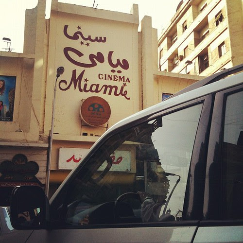 Cinema Miami Downtown Cairo