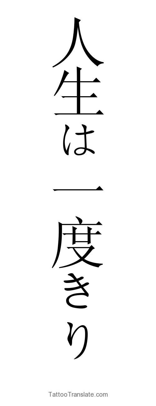 You Only Live Once Translated To Japanese Tattoo Translation Ideas
