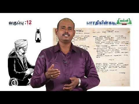 12th Tamil தமிழ் பாரதியின் கடிதங்கள் Kalvi TV