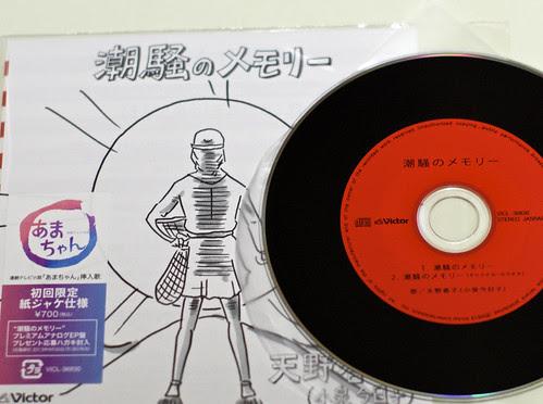 潮騒のメモリー by cinz