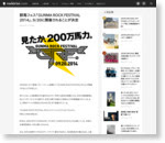 群馬フェス「GUNMA ROCK FESTIVAL 2014」、9/20に開催されることが決定 (2014/03/17) | 邦楽 ニュース | RO69(アールオーロック) - ロッキング・オンの音楽情報サイト