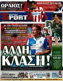 Εφημερίδα Sport Day -