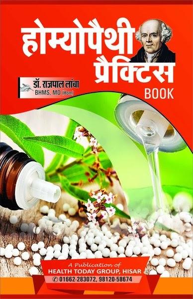 मेडिकल हिंदी: होम्योपैथी