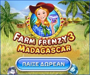 FarmFrenzy3Madagascar