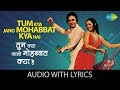 Tum Kya Jano Mohabbat Lyrics - Hum Kisise Kum Naheen (1977)