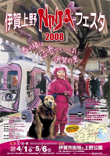 Free train journeys for Ninjas