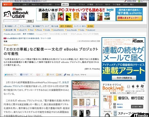 http://ebook.itmedia.co.jp/ebook/articles/1302/05/news012.html