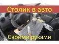 Dizayn Avtomobilya Svoimi Rukami