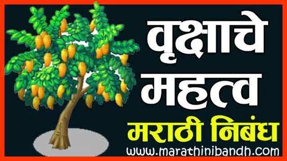 वृक्षाचे महत्व मराठी निबंध | Vruksha che mahatva