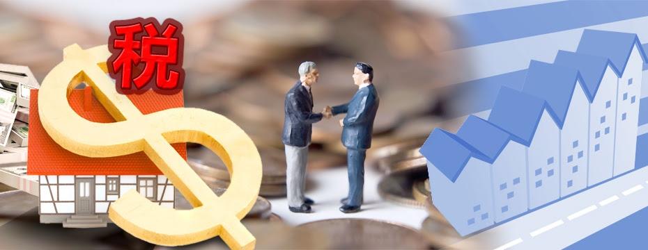 房產交易 奢侈稅(大刊頭)
