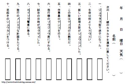 漢字 書き取り傍線1 高齢者向け脳トレ