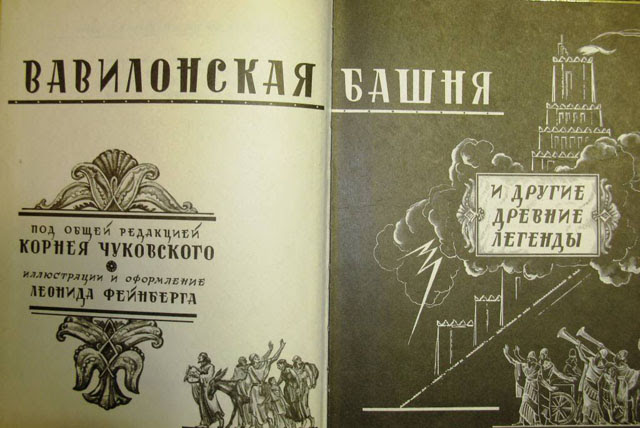 Чуковский  и имя Бога