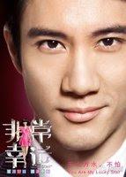 非常幸運(My Lucky Star ) poster