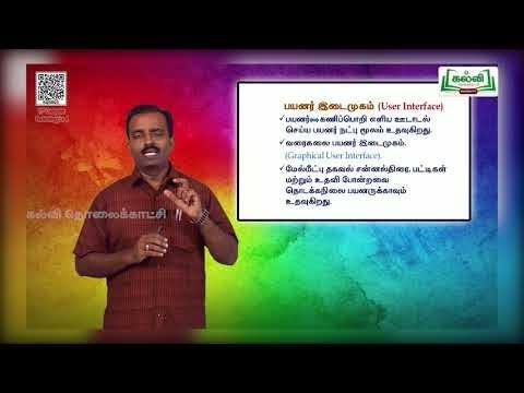 11th Computer Technology இயக்க அமைப்பின் கோட்பாடு டம் 4 குதி 1 Kalvi TV