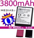 送料無料!PSE認証済み安心バッテリー【ej】[新品]MEDIAS ES/メディアスES ドコモN-05D用互換性...