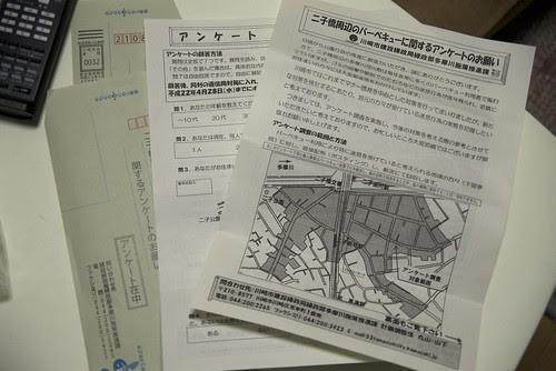 二子橋周辺のバーベキューに関するアンケートのお願い