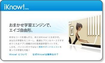 http://www.iknow.co.jp/