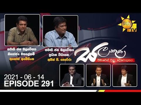 Salakuna Live | Ajith P. Perera & Ashok Abesingha | 2021-06-14
