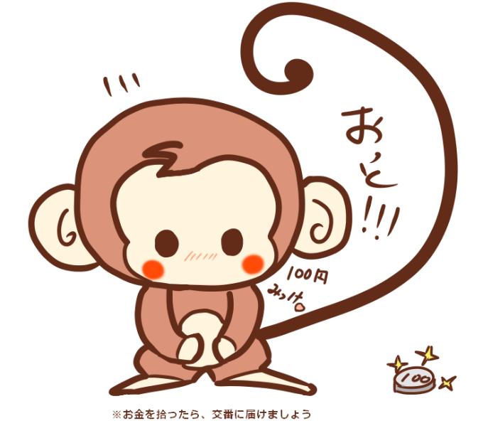 100円めっけっ笑2016年の年賀状用猿のイラスト ぴぴ