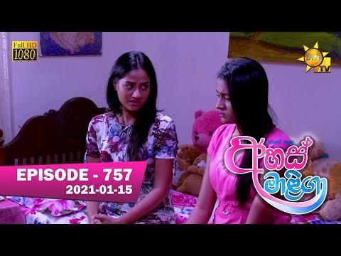Ahas Maliga Episode 757   2021-01-15