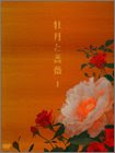 牡丹と薔薇 DVD-BOX 上