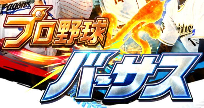 プロ野球バーサス当たりキャラ紹介 Game Log