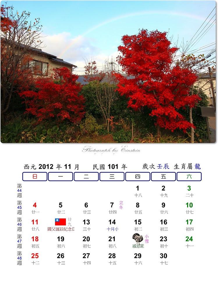 2012.11.November.IMG_0450-vert.1355x1853