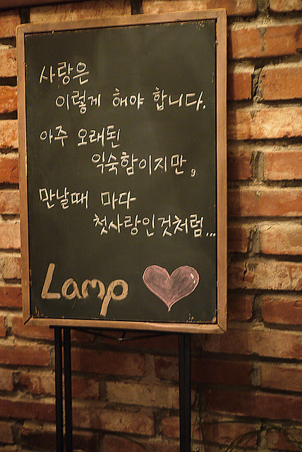 Cafe: Lamp (Seoul, Korea)