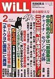 WiLL (ウィル) 2013年 02月号 [雑誌]