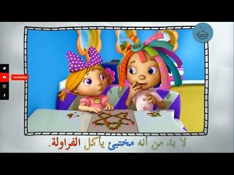 La budde min ennehu muhtabı ye'kulul feravleh. - .لا بد من أنه مختبئ يأكل الفراولة