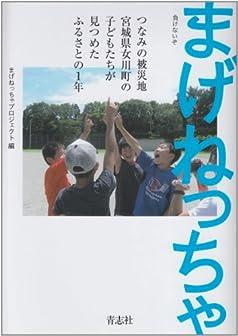 まげねっちゃ―つなみの被災地宮城県女川町の子どもたちが見つめたふるさとの1年