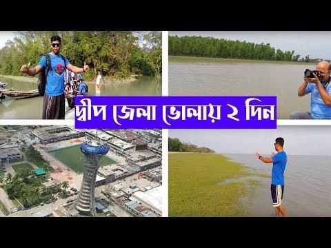 দ্বীপ জেলা ভোলা ২ দিনের ট্যুর প্লান   চর ফ্যাশন   Bhola Tour   Jakub Tower Bhola   Char Kukri Mukri