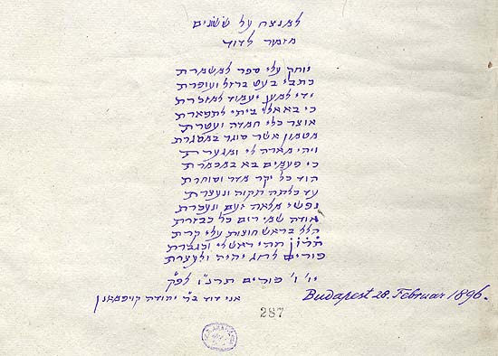 "Kaufmann Mishnah (Budapest, Hungarian Academy of Sciences), ""Psalm of David"" written by David Kaufmann out of joy at the purchase of this precious 10th-century Palestinian manuscript"