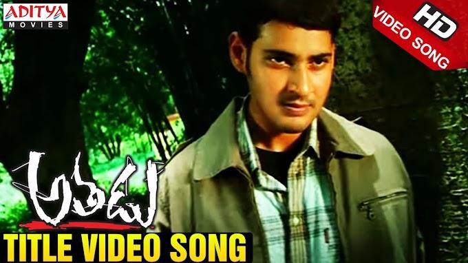 Athadu Title Song Lyrics in Telugu - Athadu Telugu Lyrics