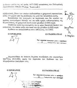 ΚΑΜΜΕΝΟΣ ΔΟΛ 4