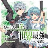 ▷ Arifureta Shokugyou de Sekai Saikyou After Story Novela Web (02/??) 【Español】 por MEGA-PDF