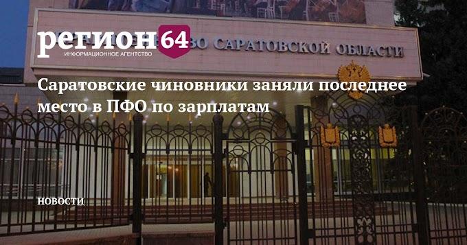 Саратовские чиновники заняли последнее место в ПФО по зарплатам