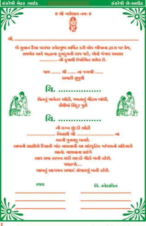 Wedding Invitation In Gujarati Matter   Invitationsjdi.org