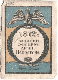 1812г. Записки офицера армии Наполеона фон-Иелина