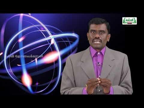ஆய்வுக் கூடம் Std 8 Science அறிவியல் அணுஅமைப்பு பகுதி 1 Kalvi TV