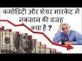 शेयर मारकेट और कमोडिटी में नुकसान की वजह क्या है ? | Reason for loss in ...