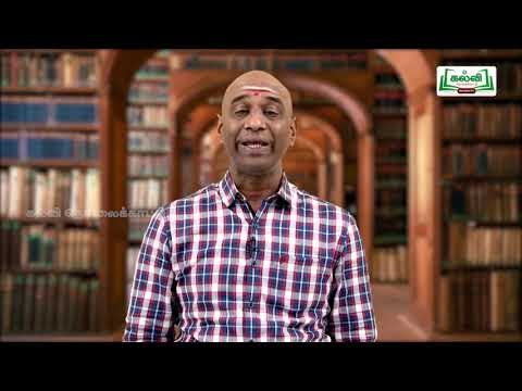 Class 10 வகுப்பு 10 தமிழ் கற்கண்டு இலக்கணக் குறிப்புகள் Kalvi TV