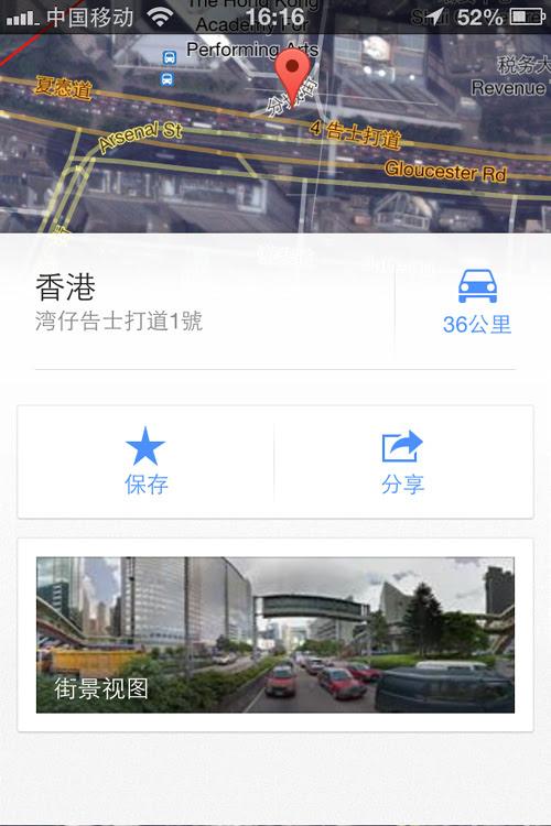 iOS版谷歌地图使用体验