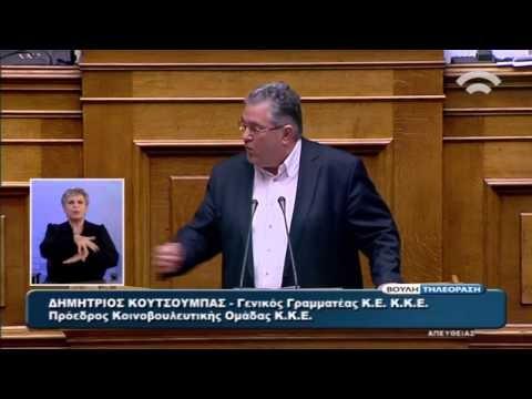 Δ. Κουτσούμπας: Να μην πληρώσει ο λαός το άθλιο μνημόνιο Τσίπρα